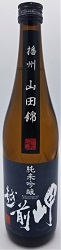越前岬 純米吟醸「山田錦」 火入れ瓶囲い